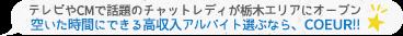 テレビやCMで話題のチャットレディが栃木エリアにオープン♥空いた時間にできる高収入アルバイト選ぶなら、COEUR