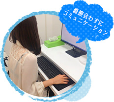 SkypeやLINEのようなツールを使って、直接会わずにコミュニケーション